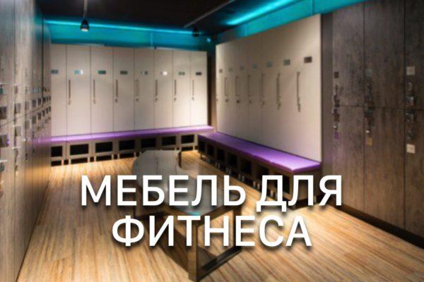 Мебель для фитнеса